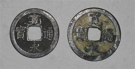 imagenes de monedas japonesas curiosidades numism 225 ticas monedas cash japonesas