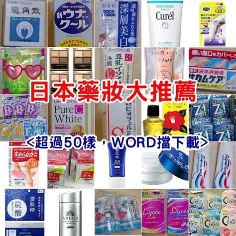2 Die 4 Shiseido by 日本必買必吃必去懶人包 彙整 小環妞 幸福足跡