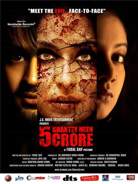 film horror misteri 5 ghantey mien 5 crore 2011 movie songs download