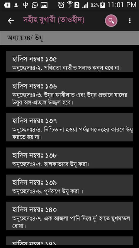 বাংলা হাদিস (Bangla Hadith) - Android Apps on Google Play