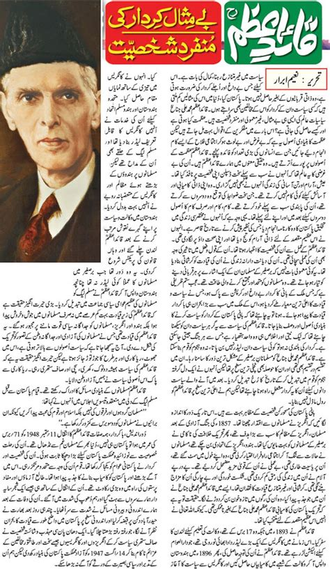 biography of quaid e azam pdf youme quaid i azam day 25 december essay speech in urdu