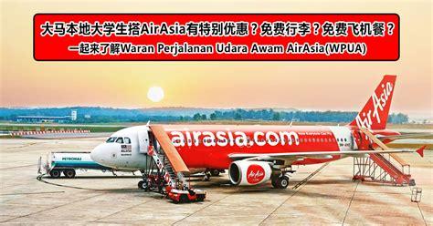 airasia wpua 大马本地大学生搭airasia有特别优惠 免费行李 免费飞机餐 oppa sharing