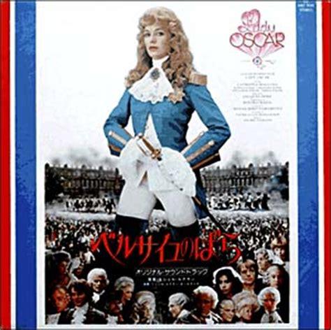 film lady oscar lady oscar soundtrack details soundtrackcollector com