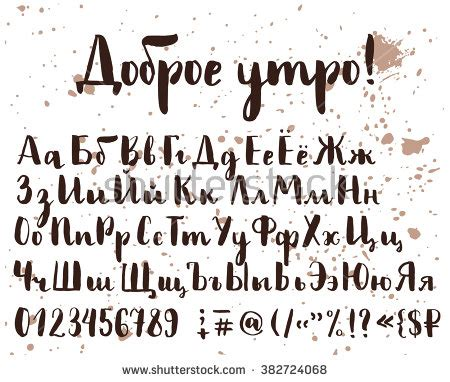 tattoo fonts russian brush written cyrillic alphabet with letters numbers