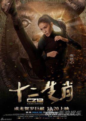 film chinese zodiac adalah 张蓝心凭 12生肖 入围百花新人奖提名 张蓝心 新人奖 百花 新浪娱乐 新浪网