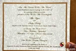 alluarjun marriage invitation card new images a fan site of bunny