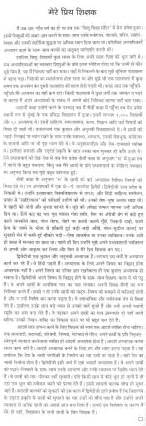 Essay On My Favourite Hobby In Marathi by My Hobby Essay In Marathi Essay