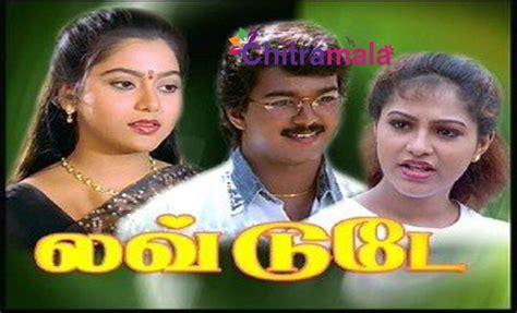 film love today vijay movie list