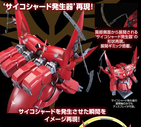 Hg Expansion Effect Unit For Neo Zeong Psycho Shard hguc expansion effect unit for neo zeong psycho shard