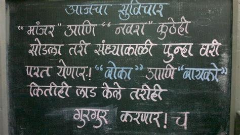 marathi thought images marathi suvichar with meaning images