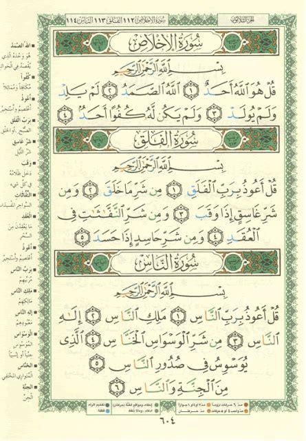 quran collection al quran al kareem mushaf al tajweed