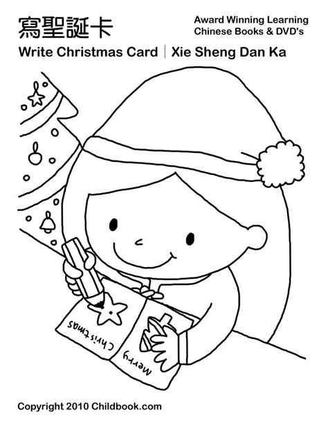 christmas coloring pages cards kids coloring page gallery