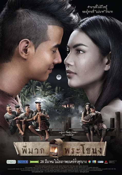thailand film video thai movie pee mak 2013 delicious to c