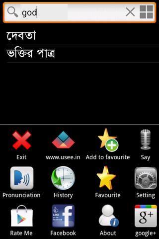 to bengali dictionary apk to dictionary 7 02 apk আল র সন ধ ন alor sondhani