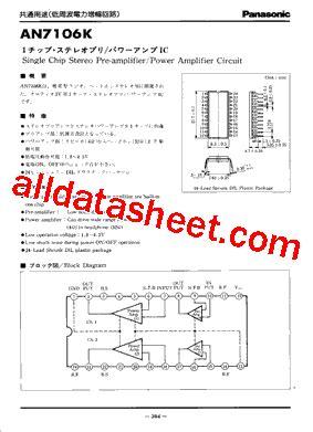 An7106k an7106k データシート pdf panasonic semiconductor