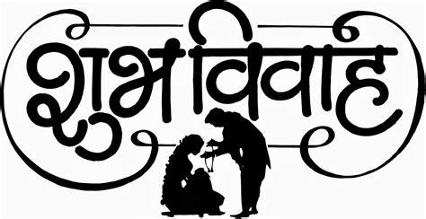 wedding clipart tiff indian wedding clip in tif holidays oo