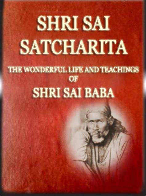 sai s picture book sai satcharitra the holy book of shri shirdi sai baba