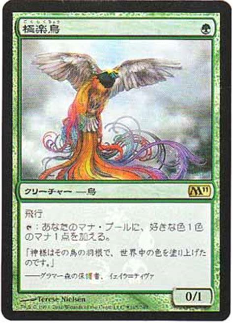 極楽鳥 birds of paradise box promo トレーディングカードゲーム garitto
