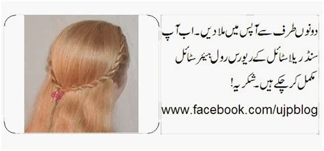 hair style video urdu reverse roll hair style in urdu the famous pakistani 2015