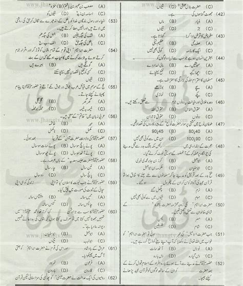 english pattern paper 9th class 2014 paper pattern of class 9th 2013 lahore board islamiat