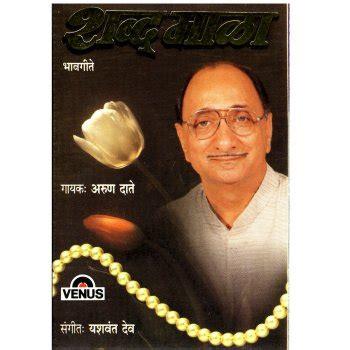 marathi bhavgeete testi shabda maala marathi bhavgeete arun date testi