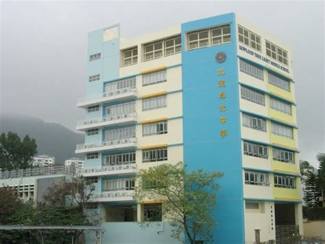 kowloon true light school primary section 九龍真光中學 kowloon true light school