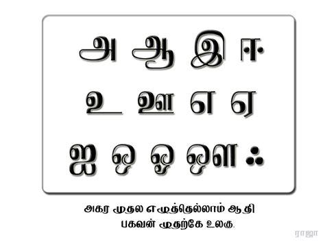 5 Letter Words In Tamil learn tamil by raaja on deviantart