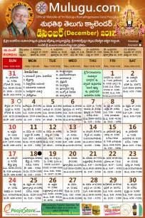 Calendar 2018 In Telugu Subhathidi December Telugu Calendar 2017 Telugu Calendar