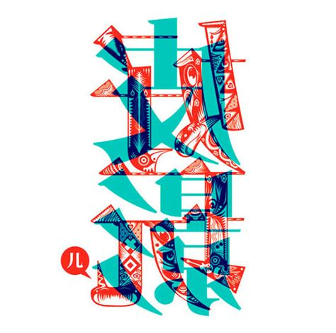 chinese design graphic design exles worldwide how nationality