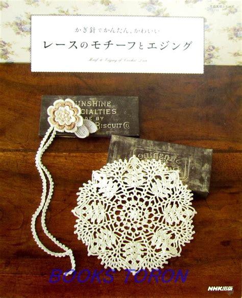 crochet motif pattern books motif edging of crochet lace japanese knitting craft