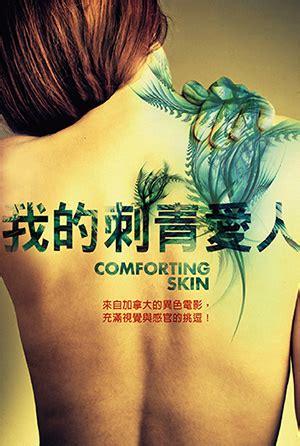 comforting skin 2011 我的刺青愛人 2011 comforting skin 劇照集錦 聚星幫