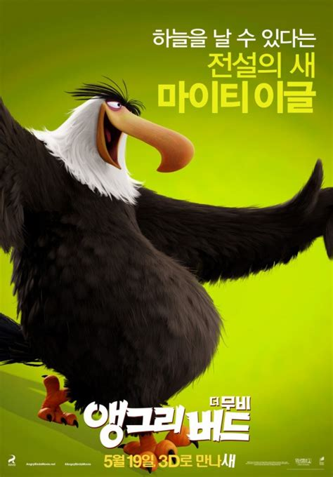 angry birds movie poster 18 of 27 imp awards angry birds movie poster 17 of 27 imp awards