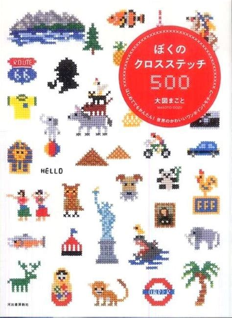 500 motifs pattern stitches techniques 1557 best images about cross stitch on pinterest perler