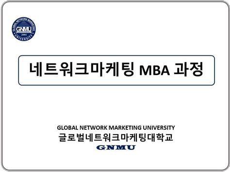 Mba In Network Marketing In India by 국내최초 네트워크마케팅 전문 Mba과정개설 글로벌네트워크마케팅대학교 Gnmu Global