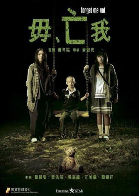 film horor hongkong 2010 chinese horror movies china movies hong kong