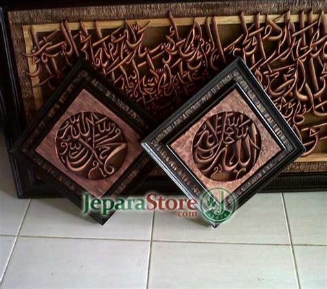 Kaligrafi Kayu Allah Muhammad 3 Dimensi Kaligrafi Allah Muhammad Jepara Store Toko Mebel