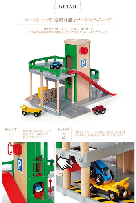 brio train garage i love baby rakuten global market brio parking garage