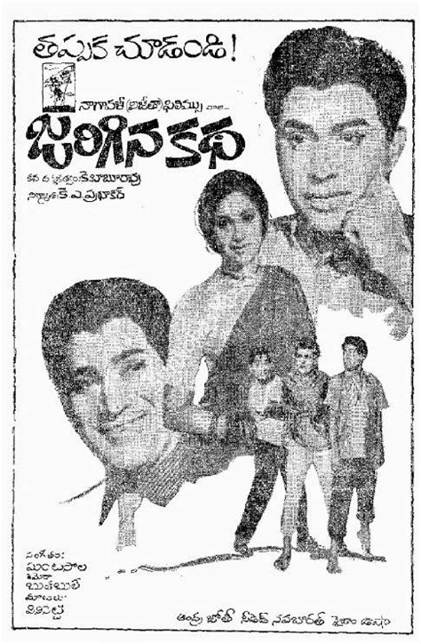 Jarigina Katha Mp3 Songs Free Download 1969 Telugu