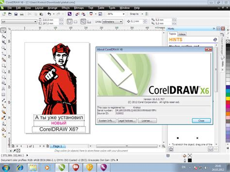 corel draw x6 hosts file coreldraw graphics suite x6 rus by krokoz corel