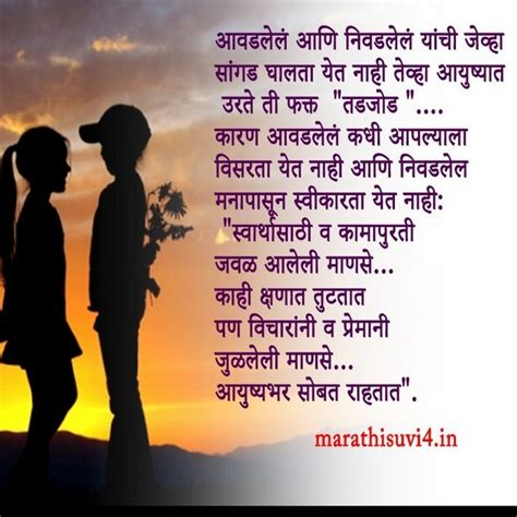Wedding Quotes In Marathi by Is Beautiful Quotes In Marathi Marathi Suvichar