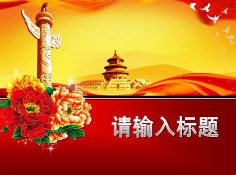 powerpoint templates for chinese new year chinese new year animated ppt template download free
