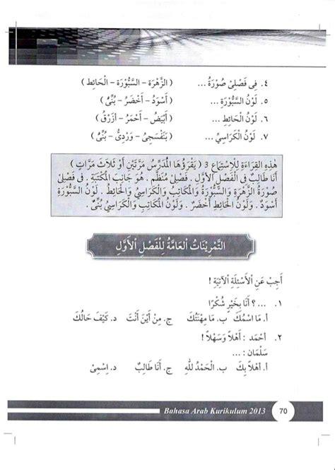 buku bahasa arab siswa 7 k13