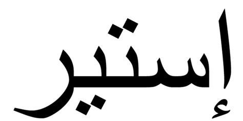 nombre ester nombre esther origen y significado