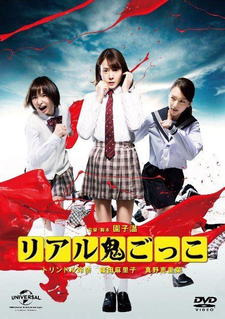 film riaru onigokko sinopsis quot tag quot pelicula japonesa 2015 tv peliculas y series