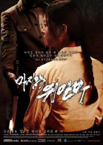 comfort women movie the last comfort woman korean movie 2013 마지막 위안부