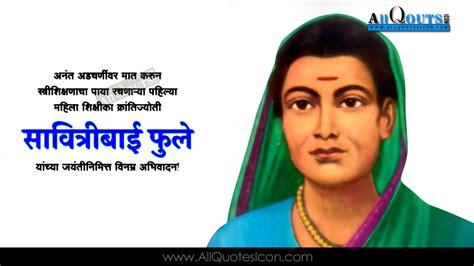 savitribai phule biography in english language savitribai jyotirao phule jayanthi images hd pictures best