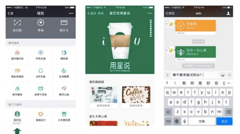 Send Starbucks Gift Card Via Text Message - how to sell on wechat chozan chinese social media made easy