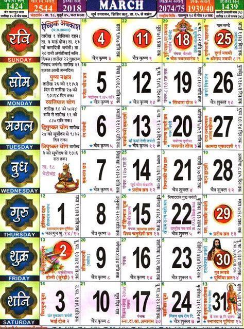 november 2018 calendar hindu april calendar 2018