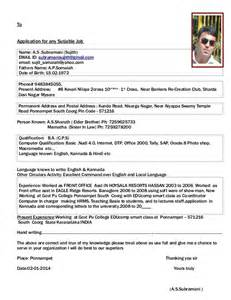 Resume Samples Job Application by Application For Any Suitable Job Resume 2014