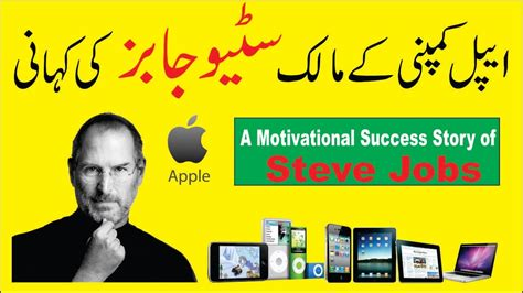 biography of steve jobs in hindi language steve jobs founder of apple biography in urdu hindi